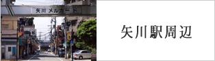 矢川駅周辺