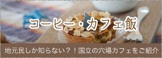 コーヒーカフェ飯