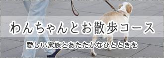 わんちゃんとお散歩コース