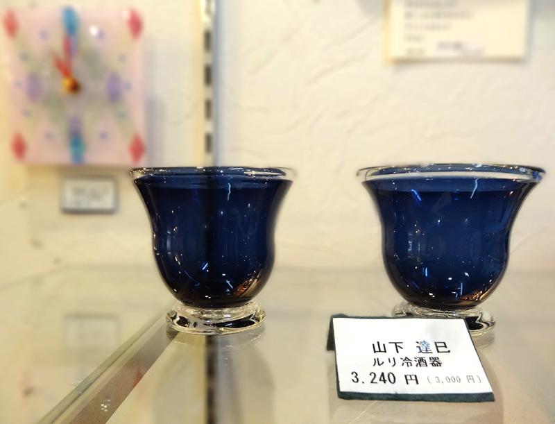 深いブルーの冷酒用グラス。