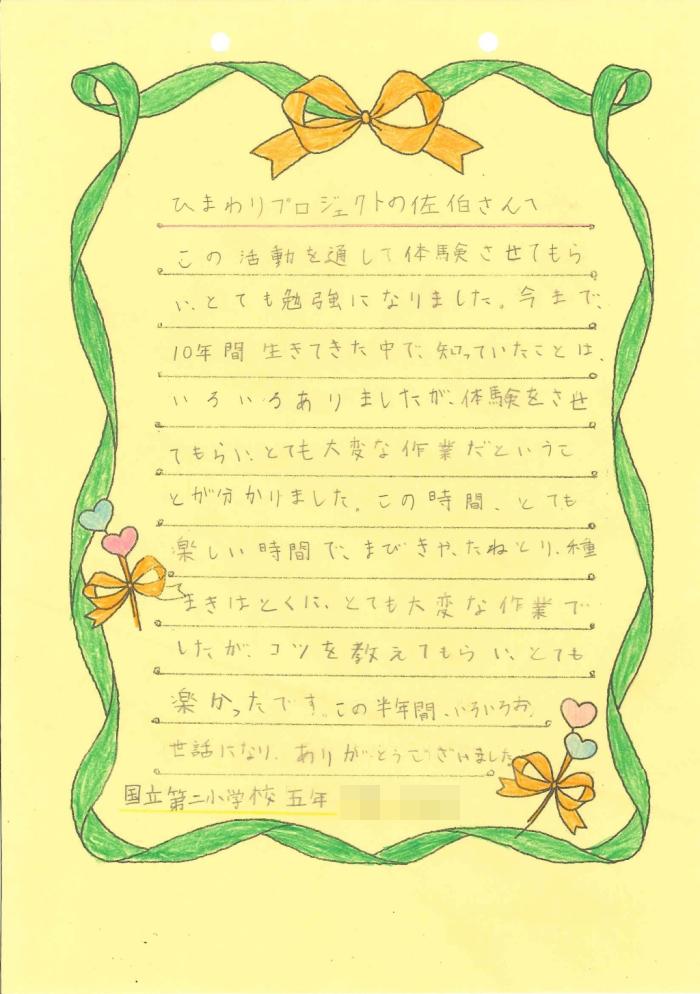 ひまわりプロジェクトを手伝ってくれた子どもたちから手紙が届きました