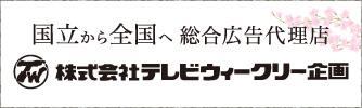 株式会社テレビウィークリー企画