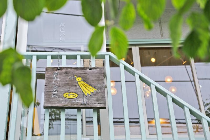 黄色い鳥器店