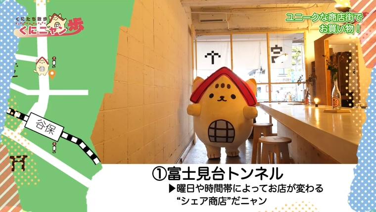 富士見台トンネル
